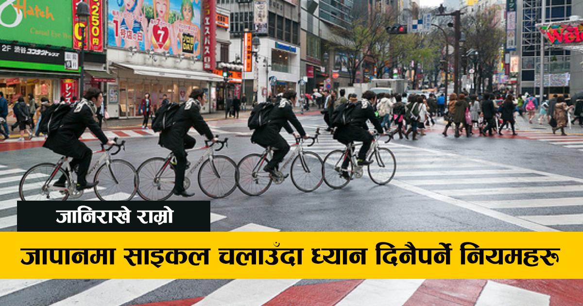 जापानमा कसरी सुरक्षित रुपमा साइकल चलाउने ? के छन् नियमहरु ?
