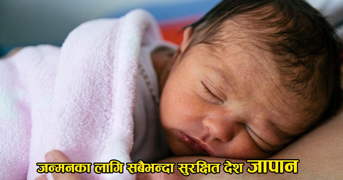 यसकारण जापानमा बच्चा जन्माउनु सुरक्षित छ