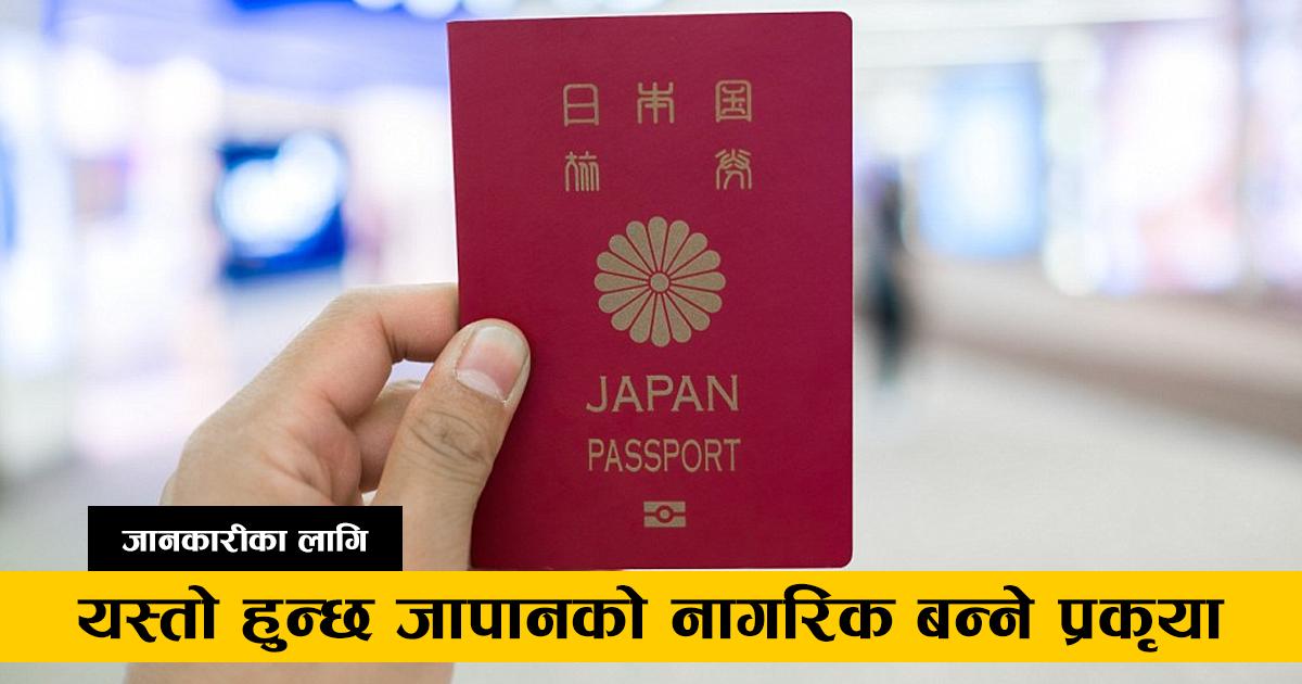 यस्तो हुन्छ जापानी नागरिक बन्ने प्रकृया