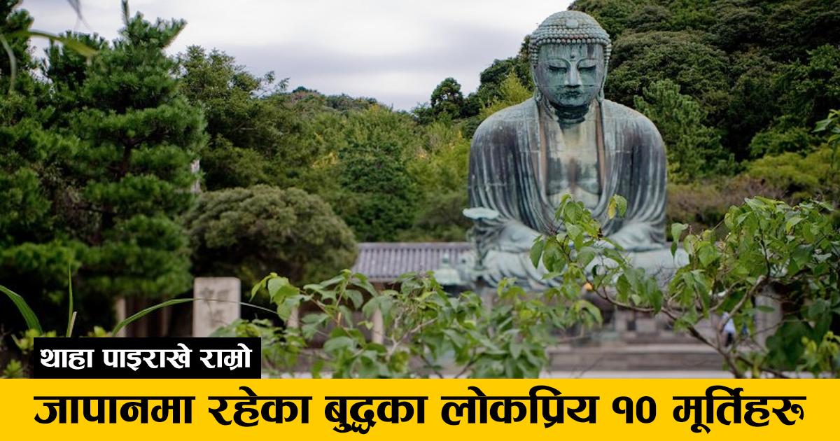यि हुन जापानमा बुद्धका १० लोकप्रिय मूर्तिहरु