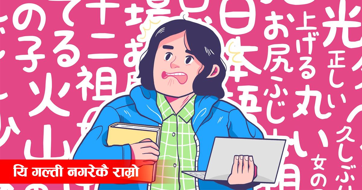 जापानी  भाषा सिक्दा हुने तीन ठूला गल्ती